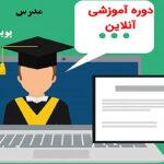 آموزش آنلاین و مجازی
